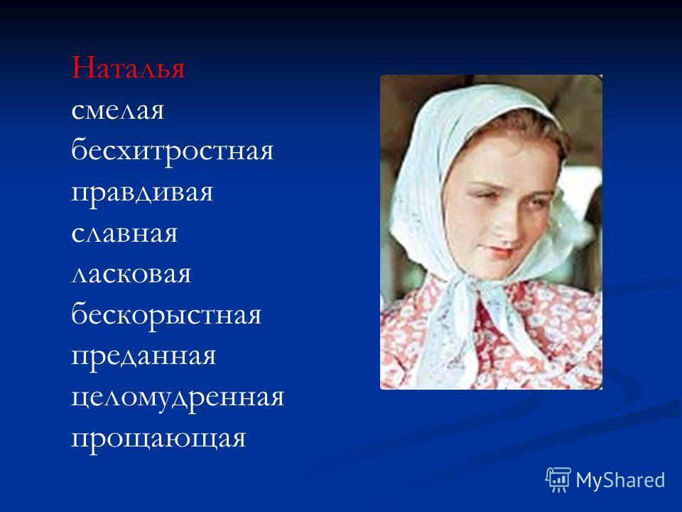 Наталья смелая бесхитростная правдивая славная ласковая бескорыстная преданная целомудренная прощающая