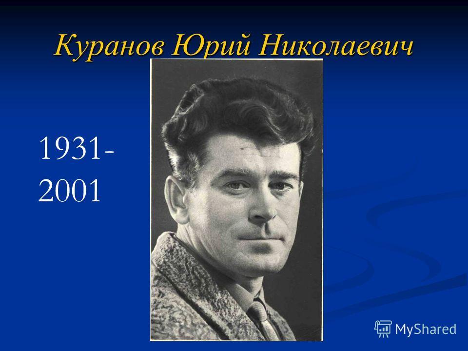 Куранов Юрий Николаевич 1931- 2001