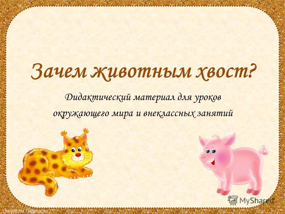FokinaLida.75@mail.ru Зачем животным хвост? Дидактический материал для уроков окружающего мира и внеклассных занятий