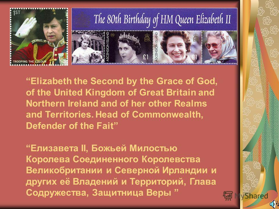 Elizabeth the Second by the Grace of God, of the United Kingdom of Great Britain and Northern Ireland and of her other Realms and Territories. Head of Commonwealth, Defender of the Fait Елизавета II, Божьей Милостью Королева Соединенного Королевства