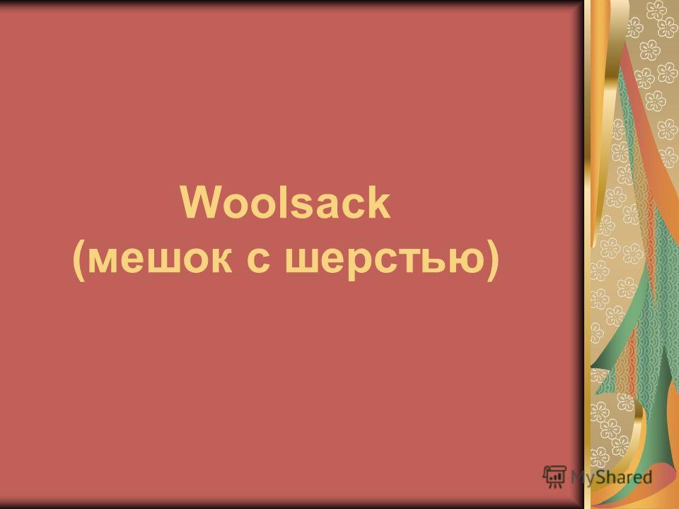 Woolsack (мешок с шерстью)