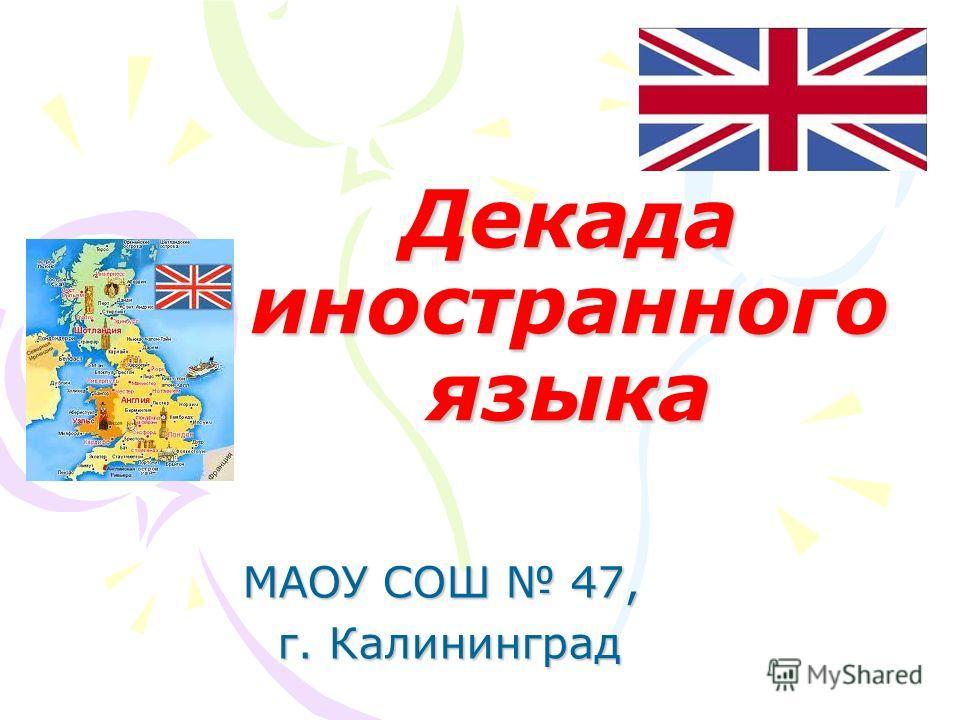 Декада иностранного языка МАОУ СОШ 47, г. Калининград г. Калининград
