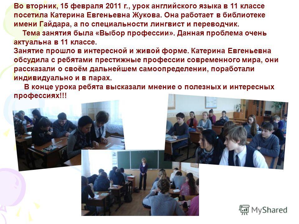 Во вторник, 15 февраля 2011 г., урок английского языка в 11 классе посетила Катерина Евгеньевна Жукова. Она работает в библиотеке имени Гайдара, а по специальности лингвист и переводчик. Тема занятия была «Выбор профессии». Данная проблема очень акту
