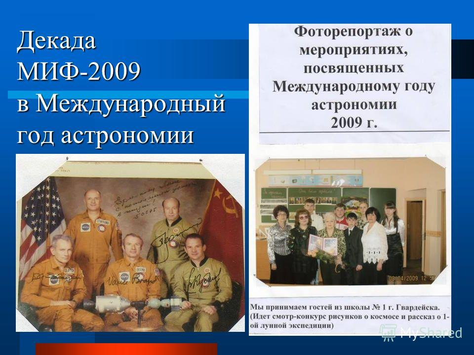 Декада МИФ-2009 в Международный год астрономии