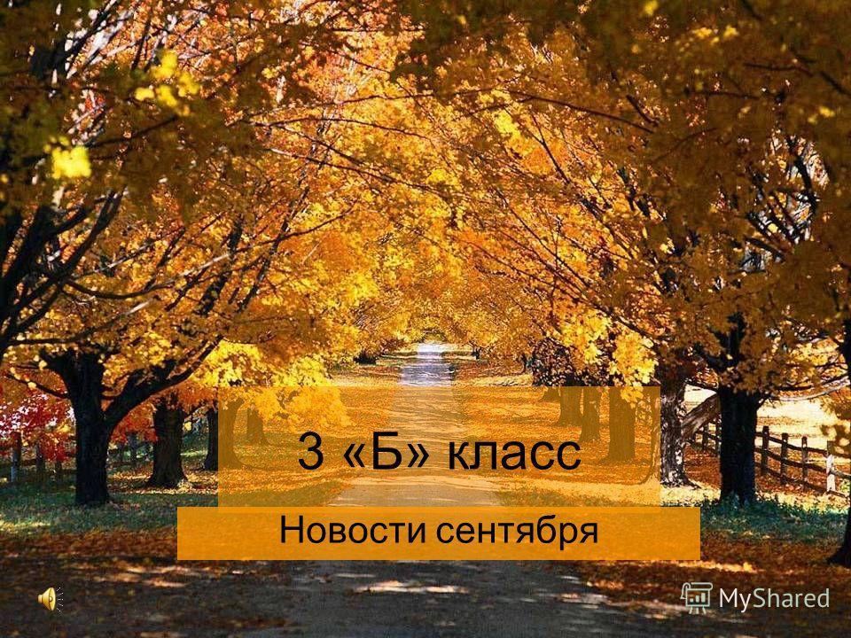 3 «Б» класс Новости сентября