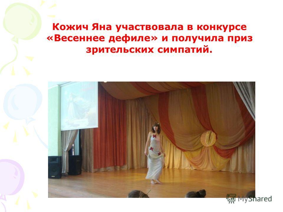 Кожич Яна участвовала в конкурсе «Весеннее дефиле» и получила приз зрительских симпатий.