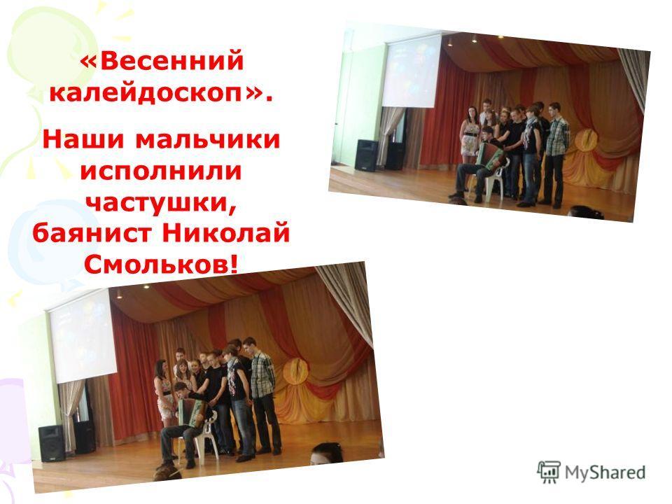 «Весенний калейдоскоп». Наши мальчики исполнили частушки, баянист Николай Смольков!