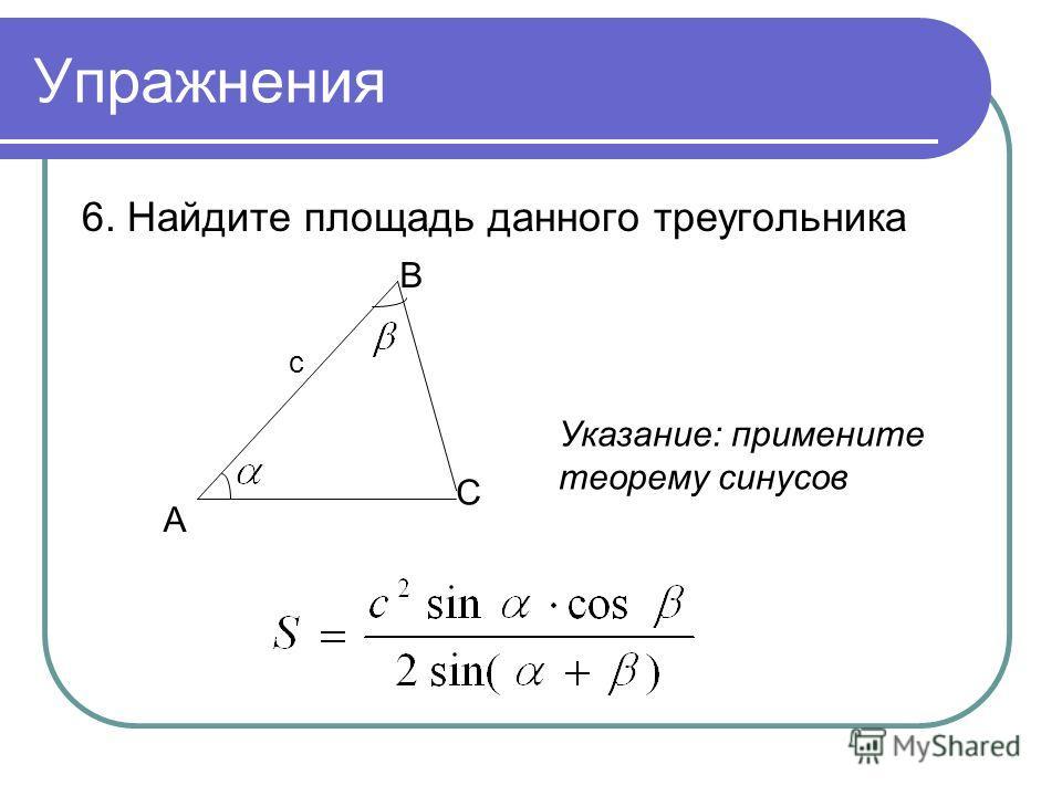 Упражнения 6. Найдите площадь данного треугольника А С В с Указание: примените теорему синусов