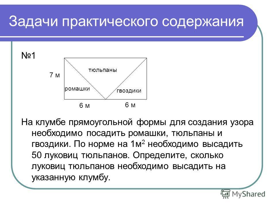 Задачи практического содержания 1 на