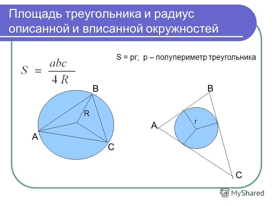 Площадь треугольника и радиус описанной и вписанной окружностей А В С В А С R r S = pr; p – полупериметр треугольника