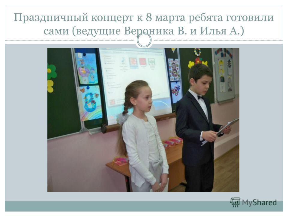 Праздничный концерт к 8 марта ребята готовили сами (ведущие Вероника В. и Илья А.)