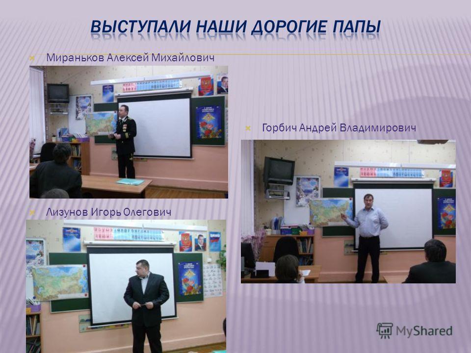 Мираньков Алексей Михайлович Лизунов Игорь Олегович Горбич Андрей Владимирович