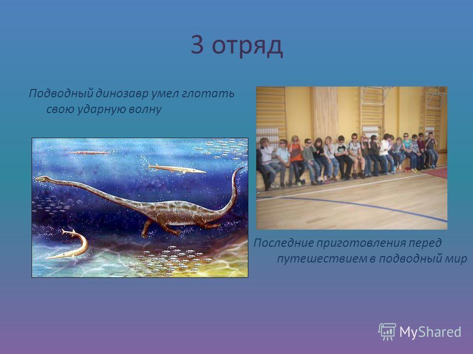 3 отряд Подводный динозавр умел глотать свою ударную волну Последние приготовления перед путешествием в подводный мир