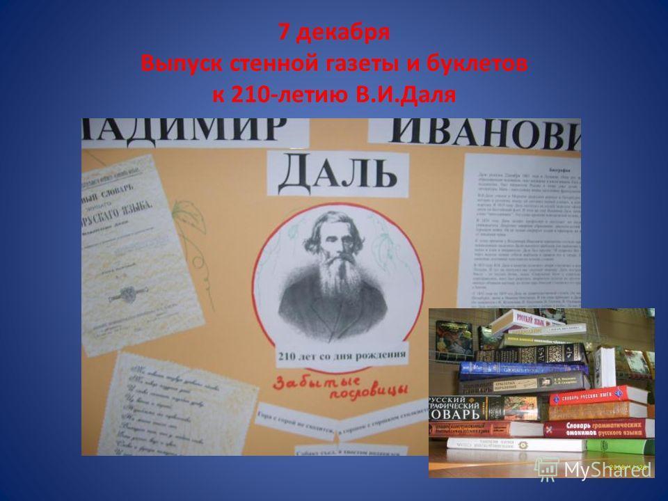 7 декабря Выпуск стенной газеты и буклетов к 210-летию В.И.Даля