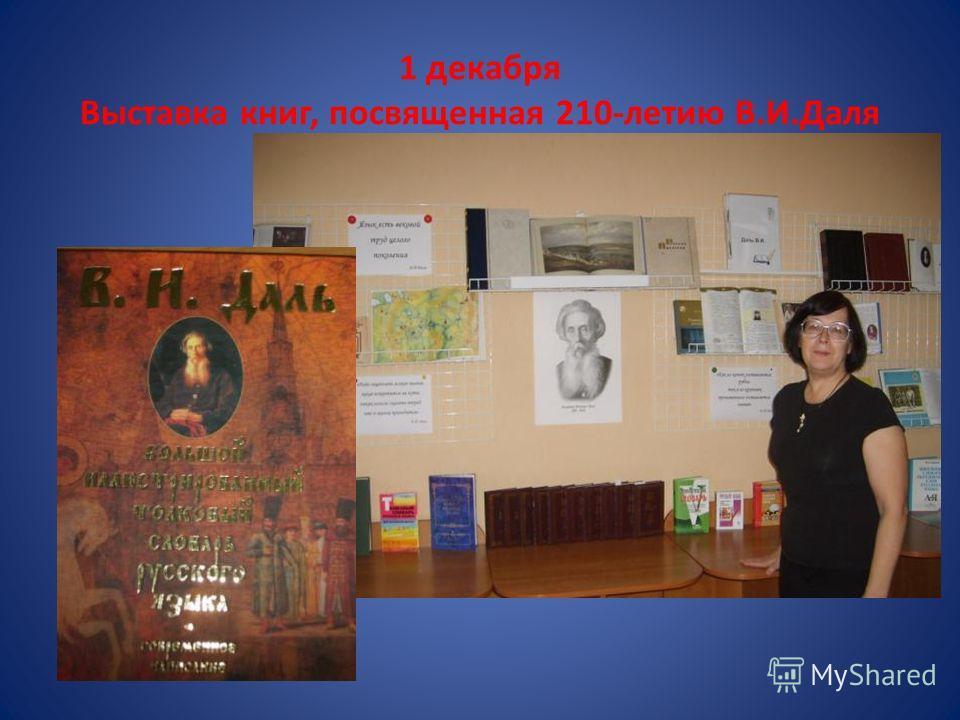 1 декабря Выставка книг, посвященная 210-летию В.И.Даля