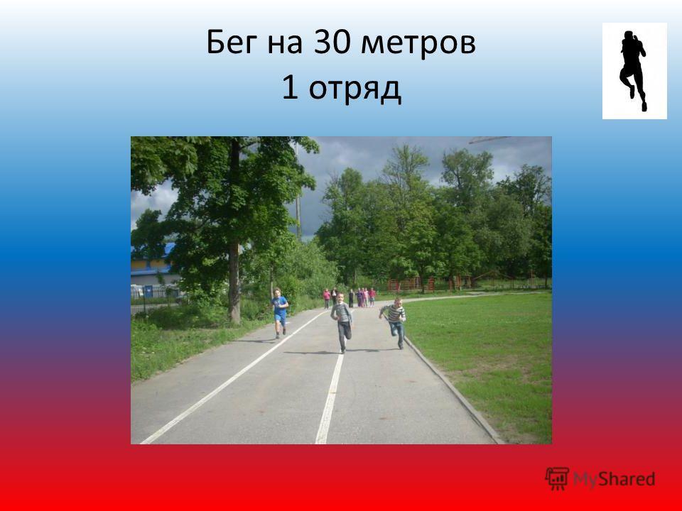 Бег на 30 метров 1 отряд