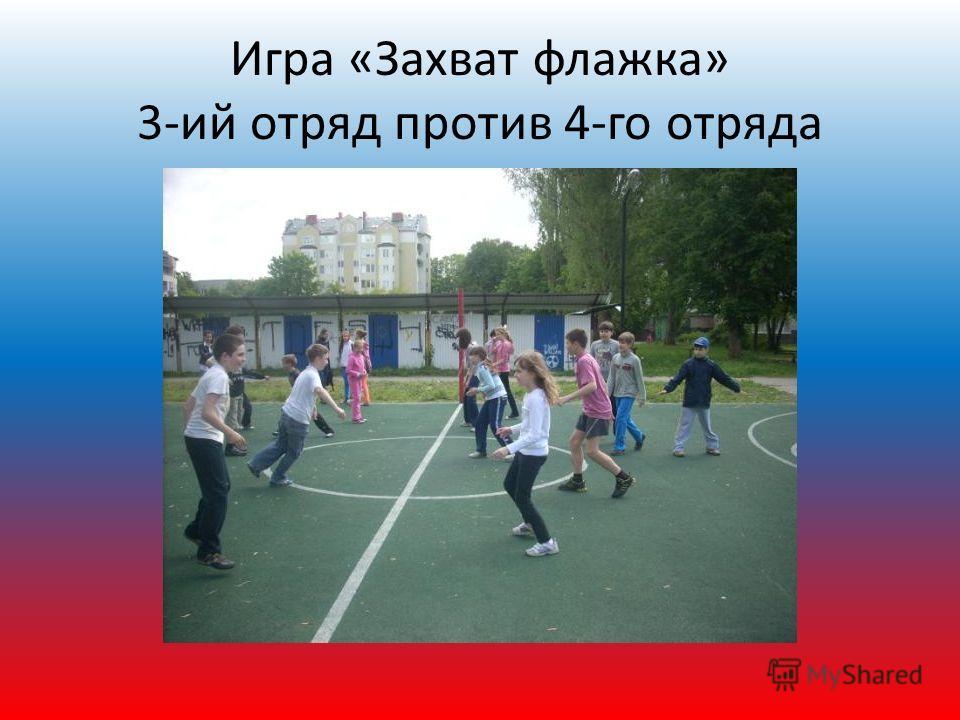 Игра «Захват флажка» 3-ий отряд против 4-го отряда