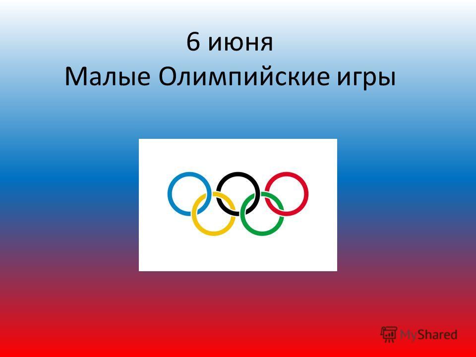 6 июня Малые Олимпийские игры