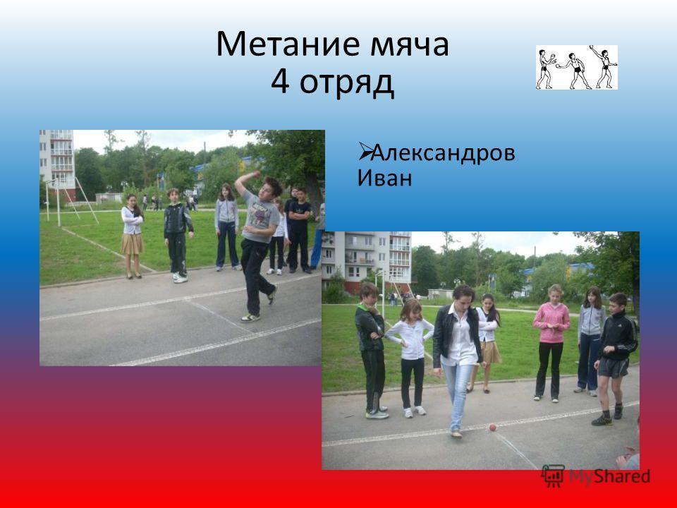 Метание мяча 4 отряд Александров Иван