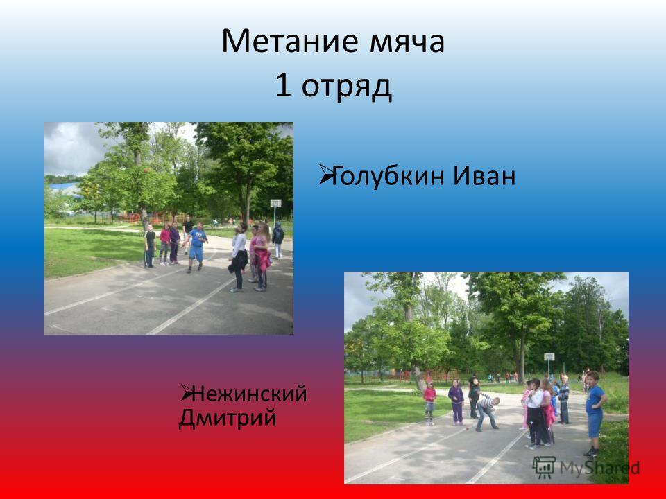 Метание мяча 1 отряд Голубкин Иван Нежинский Дмитрий