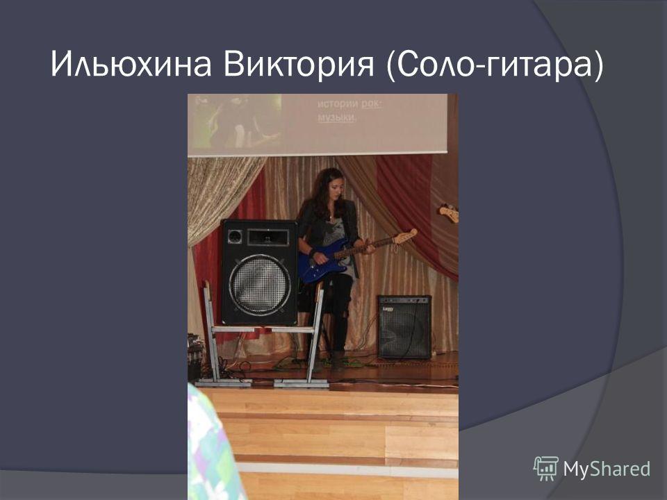 Ильюхина Виктория (Соло-гитара)