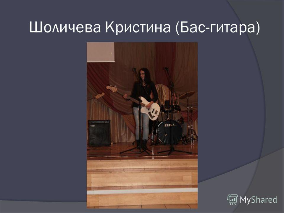 Шоличева Кристина (Бас-гитара)