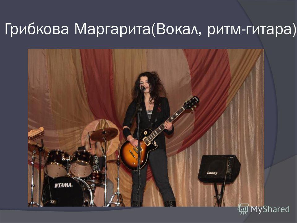 Грибкова Маргарита(Вокал, ритм-гитара)