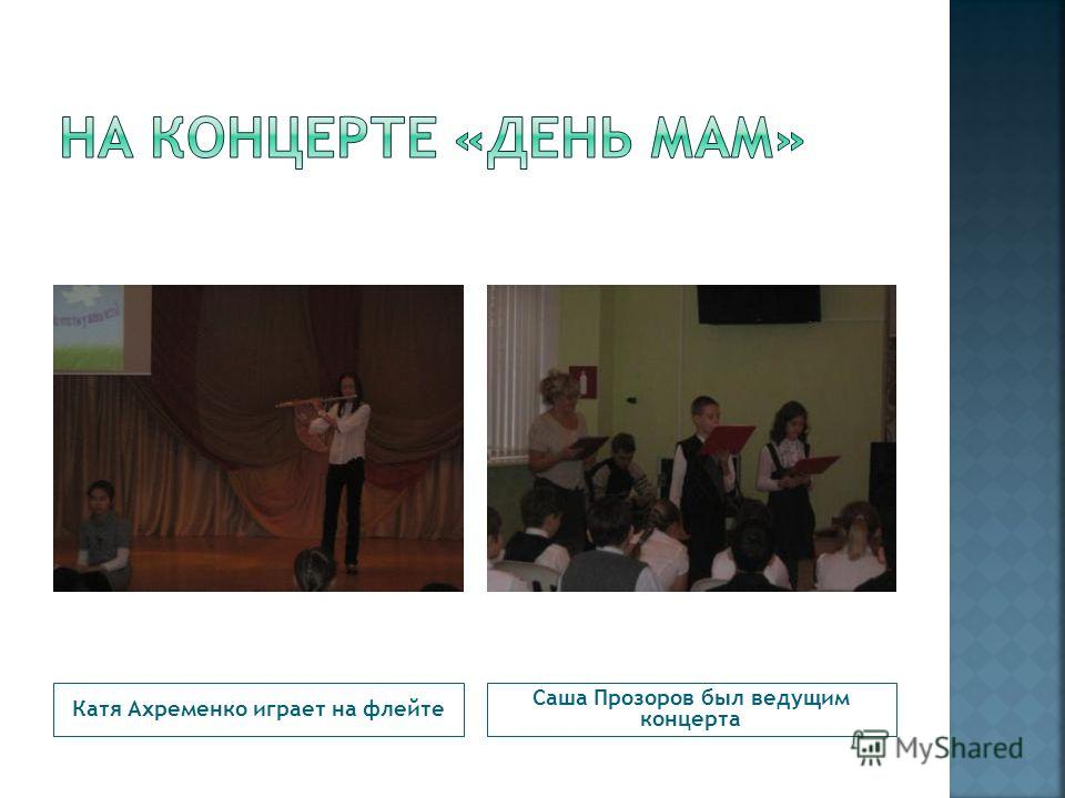 Катя Ахременко играет на флейте Саша Прозоров был ведущим концерта