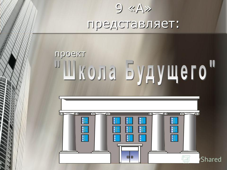 9 «А» представляет: проект проект