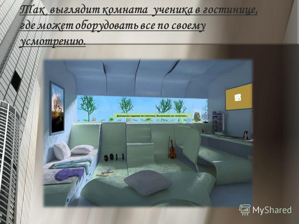 Так выглядит комната ученика в гостинице, где может оборудовать все по своему усмотрению.