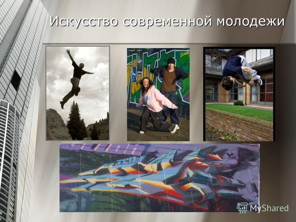 Искусство современной молодежи