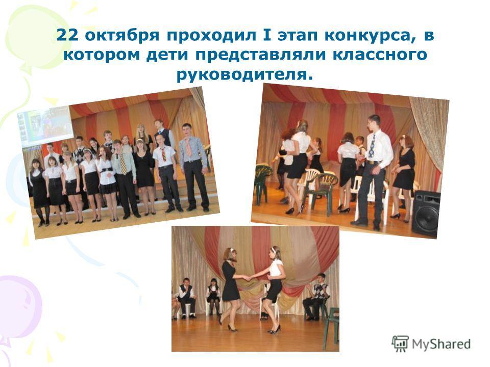 22 октября проходил I этап конкурса, в котором дети представляли классного руководителя.