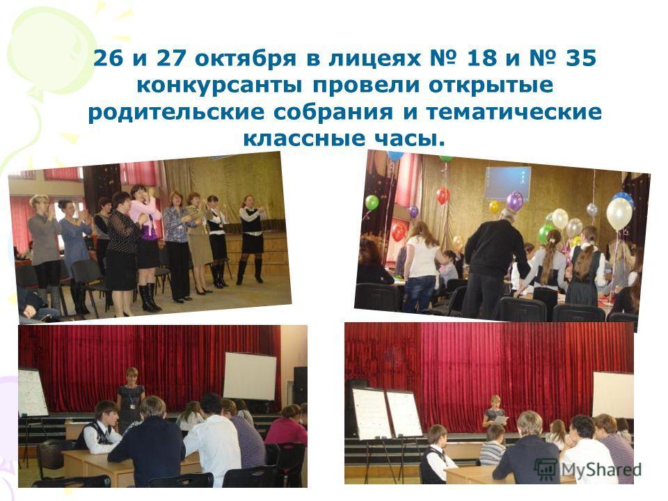 26 и 27 октября в лицеях 18 и 35 конкурсанты провели открытые родительские собрания и тематические классные часы.