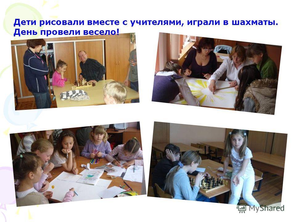 Дети рисовали вместе с учителями, играли в шахматы. День провели весело!