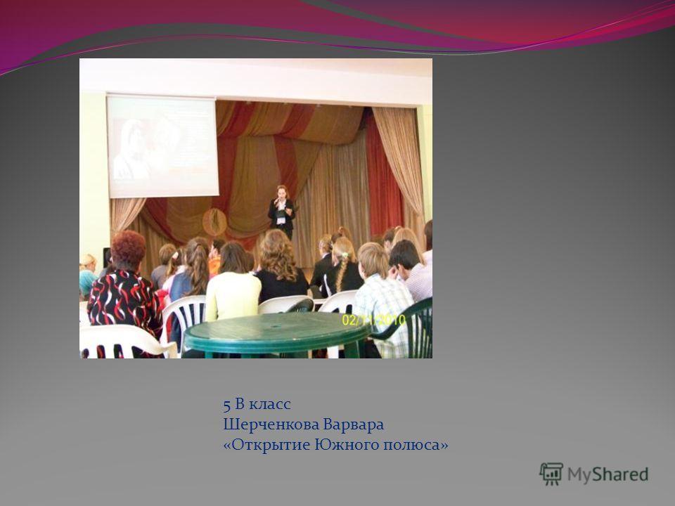 5 В класс Шерченкова Варвара «Открытие Южного полюса»