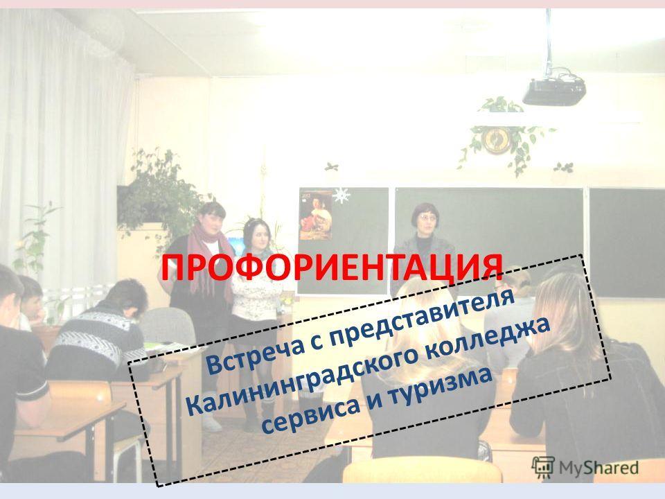 ПРОФОРИЕНТАЦИЯ Встреча с представителя Калининградского колледжа сервиса и туризма