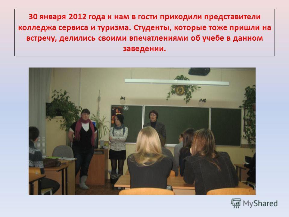 30 января 2012 года к нам в гости приходили представители колледжа сервиса и туризма. Студенты, которые тоже пришли на встречу, делились своими впечатлениями об учебе в данном заведении.