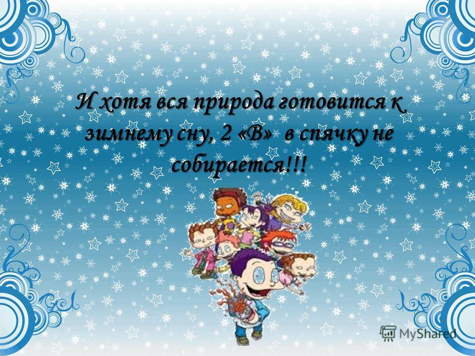 И хотя вся природа готовится к зимнему сну, 2 «В» в спячку не собирается!!!