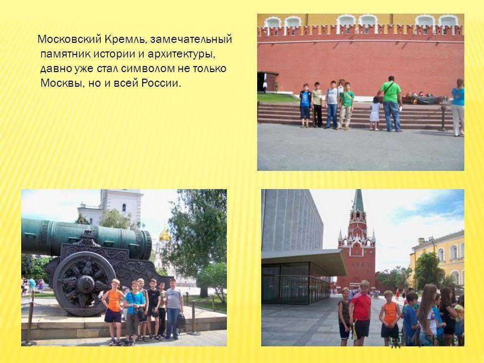 Московский Кремль, замечательный памятник истории и архитектуры, давно уже стал символом не только Москвы, но и всей России.