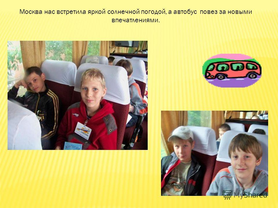 Москва нас встретила яркой солнечной погодой, а автобус повез за новыми впечатлениями.