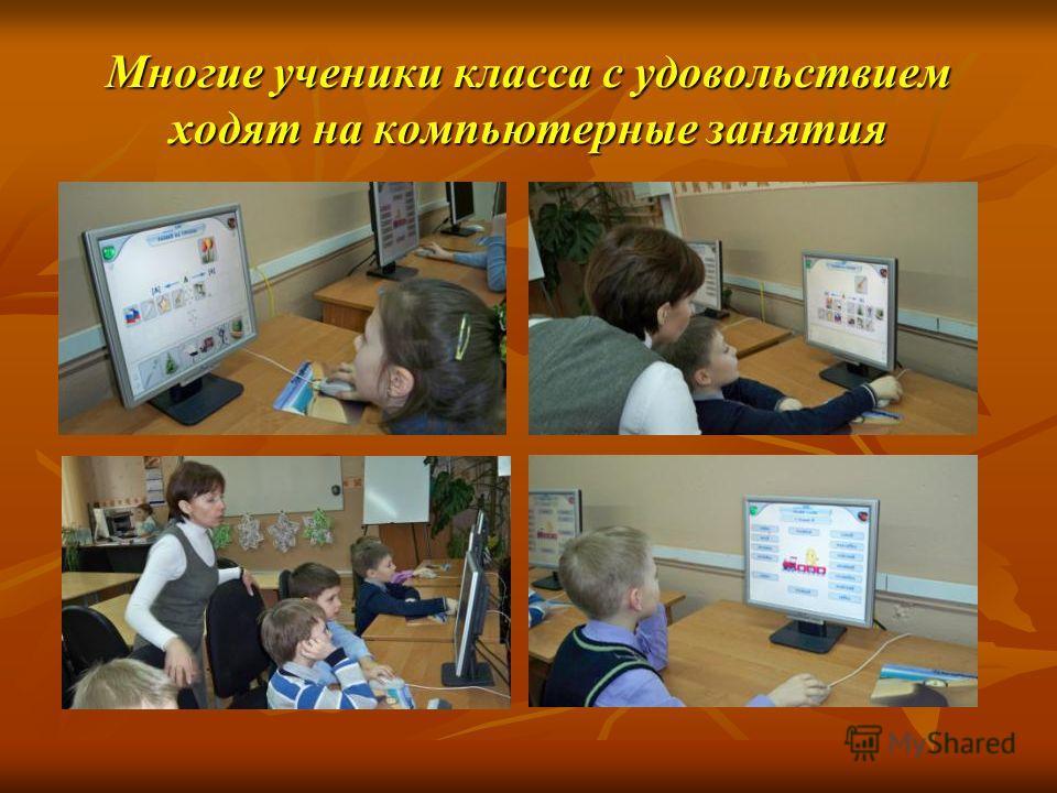 Многие ученики класса с удовольствием ходят на компьютерные занятия
