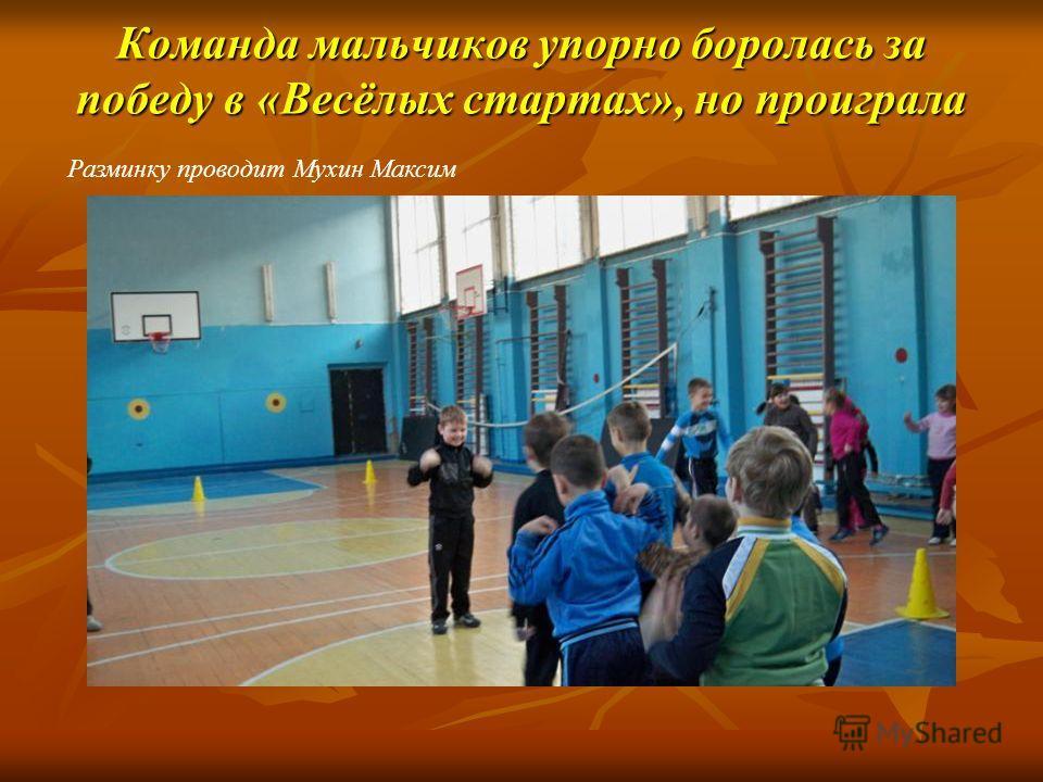 Команда мальчиков упорно боролась за победу в «Весёлых стартах», но проиграла Разминку проводит Мухин Максим