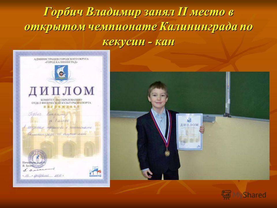 Горбич Владимир занял II место в открытом чемпионате Калининграда по кекусин - кан