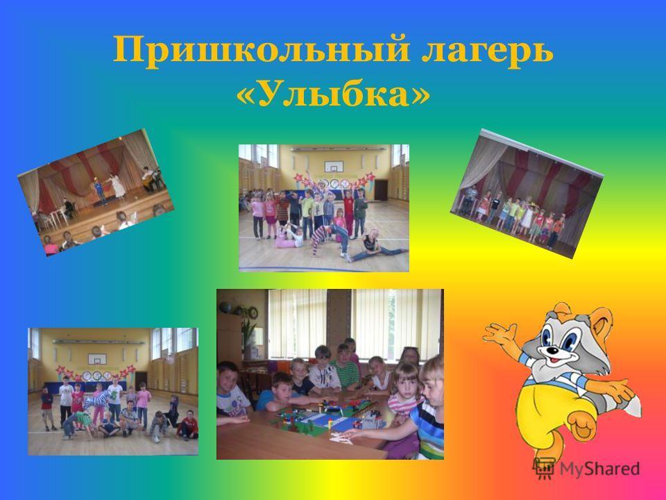 Пришкольный лагерь «Улыбка»