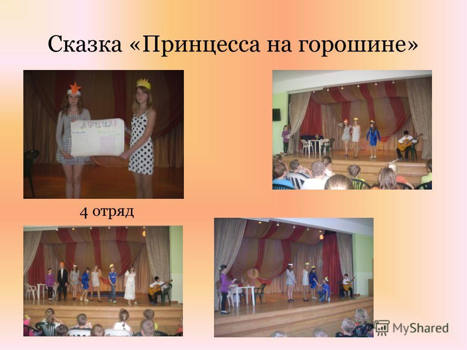Сказка «Принцесса на горошине» 4 отряд