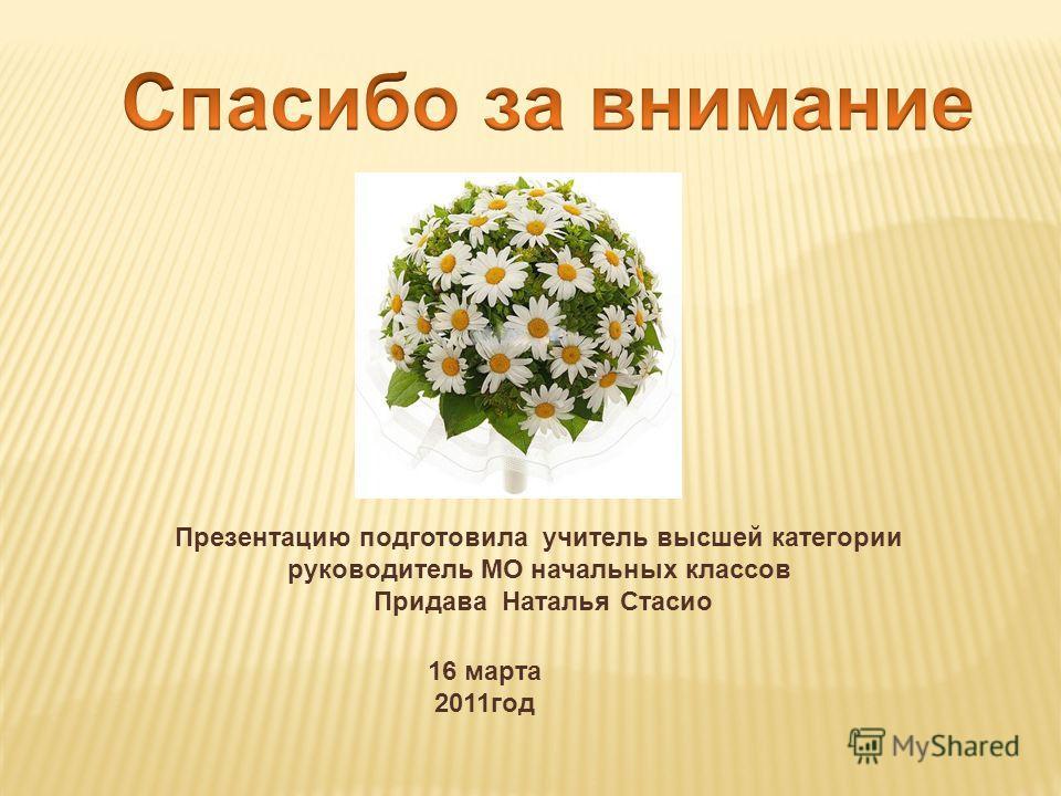 Презентацию подготовила учитель высшей категории руководитель МО начальных классов Придава Наталья Стасио 16 марта 2011год