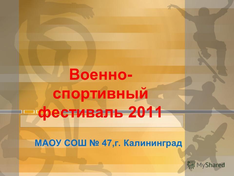 Военно- спортивный фестиваль 2011 МАОУ СОШ 47,г. Калининград