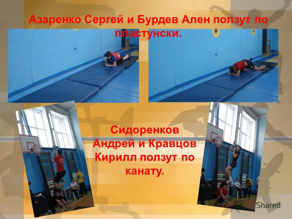 Азаренко Сергей и Бурдев Ален ползут по пластунски. Сидоренков Андрей и Кравцов Кирилл ползут по канату.