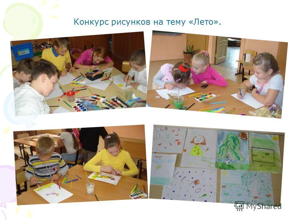 Конкурс рисунков на тему «Лето».