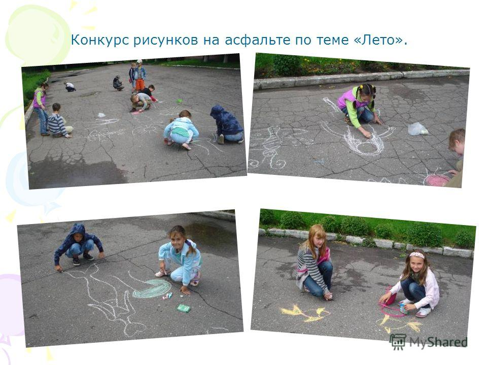Конкурс рисунков на асфальте по теме «Лето».
